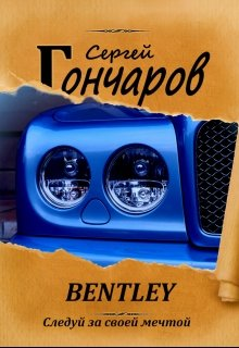 """Книга. """"Bentley"""" читать онлайн"""