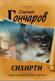 "Книга. ""Сихирти"" читать онлайн"
