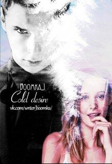 """Книга. """"Холодное желание"""" читать онлайн"""