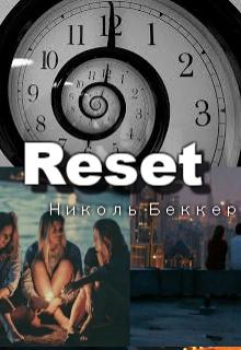 """Книга. """"Reset"""" читать онлайн"""