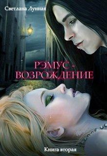 """Книга. """"Рэмус - возрождение"""" читать онлайн"""