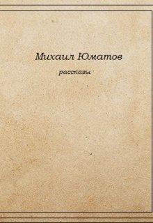 """Книга. """"Название не придумано"""" читать онлайн"""
