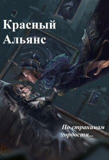 """Книга. """"Красный Альянс"""" читать онлайн"""