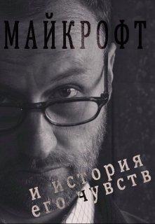 """Книга. """"Майкрофт и история его чувств"""" читать онлайн"""
