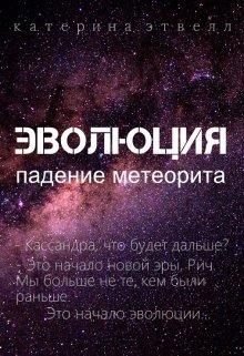 "Книга. ""Эволюция. Падение метеорита"" читать онлайн"