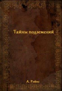 """Книга. """"Тайны подземелий"""" читать онлайн"""
