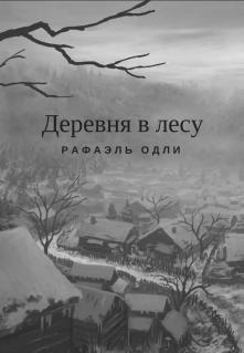 "Книга. ""Деревня в лесу"" читать онлайн"