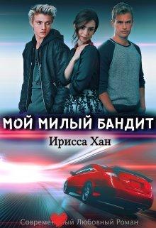 "Книга. ""Мой милый бандит"" читать онлайн"
