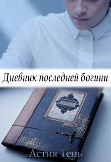 """Книга. """"Дневник последней богини"""" читать онлайн"""
