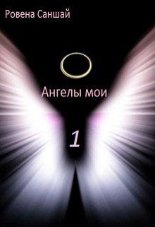 """Книга. """"Ангелы мои """" читать онлайн"""