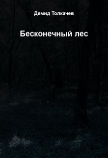 """Книга. """"Бесконечный лес"""" читать онлайн"""
