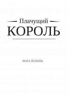 """Книга. """"Плачущий король"""" читать онлайн"""