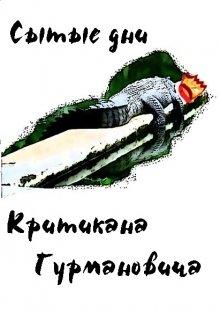 "Книга. ""Сытые дни Критикана Гурмановича "" читать онлайн"