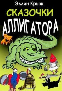 "Книга. ""Сказочки Аллигатора"" читать онлайн"