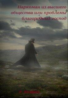 """Книга. """"Наркоман из высшего общества или проблемы благородных господ"""" читать онлайн"""