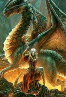 """Книга. """"Дракон с Пограничных гор"""" читать онлайн"""