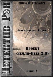 """Книга. """"Детектив Рэн: Земля-Вега. """"Проект 2.0"""""""" читать онлайн"""