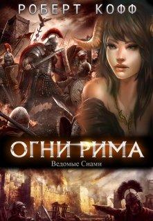 """Книга. """"Огни Рима: ведомые снами"""" читать онлайн"""
