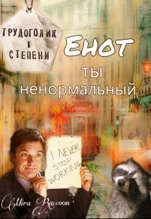"""Книга. """"Енот ты ненормальный"""" читать онлайн"""