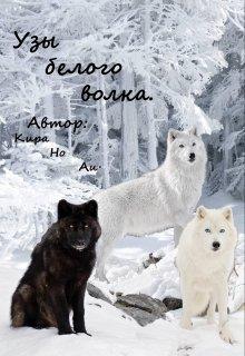 """Книга. """"Узы белого волка"""" читать онлайн"""