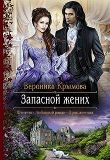 """Книга. """"Запасной жених"""" читать онлайн"""