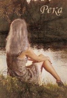 "Книга. ""Река"" читать онлайн"