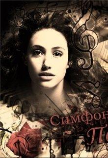 """Книга. """"Симфония для Поллианны"""" читать онлайн"""
