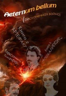 """Книга. """"Aeternum bellum (бесконечная война). Артефакт"""" читать онлайн"""
