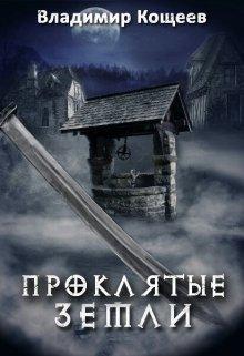 """Книга. """"04 - Проклятые Земли"""" читать онлайн"""