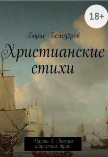 """Книга. """"Христианские стихи. Часть 3"""" читать онлайн"""