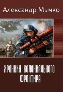 """Книга. """"Хроники колониального фронтира - 1"""" читать онлайн"""