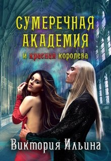 """Книга. """"Сумеречная Академия и красная королева"""" читать онлайн"""