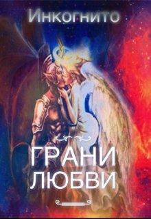 "Книга. ""Грани любви "" читать онлайн"