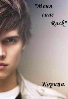 "Книга. ""Меня спас Rock"" читать онлайн"