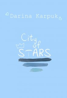"Книга. ""City of stars"" читать онлайн"