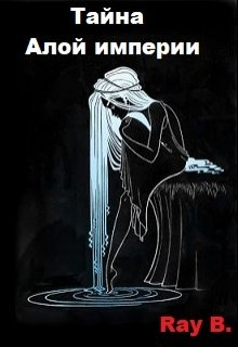 """Книга. """"Тайна Алой империи"""" читать онлайн"""