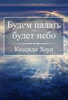 """Книга. """"Будем падать - будет небо"""" читать онлайн"""