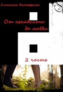 "Книга. ""От ненависти до любви 2. На пути в вечность"" читать онлайн"