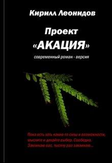 """Книга. """"Проект """"Акация"""" часть 2"""" читать онлайн"""