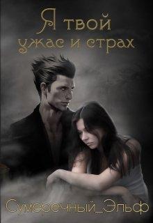 """Книга. """"Я твой ужас и страх"""" читать онлайн"""