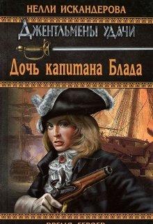 "Книга. ""Дочь капитана Блада"" читать онлайн"