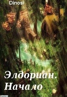 """Книга. """"Элдориан. Начало"""" читать онлайн"""