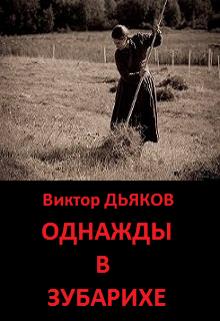 """Книга. """"Однажды в Зубарихе"""" читать онлайн"""