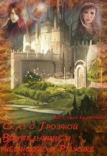 """Книга. """"Сказ о Грозной Воительнице и несносном Рыжике"""" читать онлайн"""