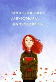 """Книга. """"Бесстрашным мечтателям посвящается"""" читать онлайн"""