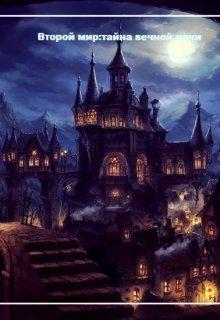 """Книга. """"второй мир:тайна вечной ночи"""" читать онлайн"""