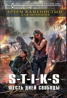 """Книга. """"S-T-I-K-S Шесть дней свободы"""" читать онлайн"""