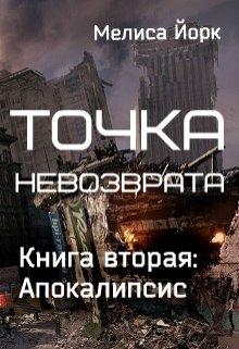 """Книга. """"Точка невозврата. Книга вторая: Апокалипсис"""" читать онлайн"""