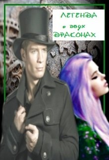 "Книга. ""Легенда о двух  драконах"" читать онлайн"