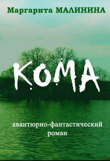 "Книга. ""Кома"" читать онлайн"